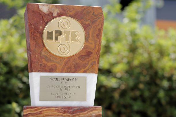 映像技術賞受賞しました!